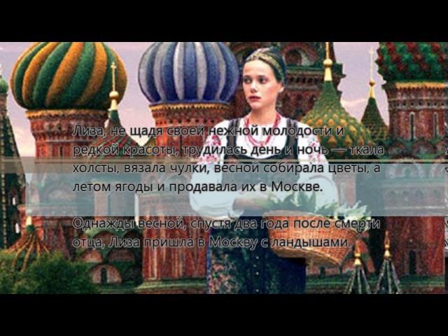 Изображение предпросмотра прочтения – АлександрЗайцев читает отрывок изпроизведения «Бедная Лиза» Н.М.Карамзина