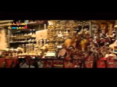 Saudi Arabia Tour Video