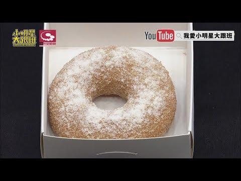 【超有梗】甜甜圈可以做成鹹的?臭豆腐炸雞口味你吃過了沒?