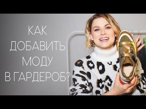 ПЯТЬ ТРЕНДОВ СЕЗОНА В РЕАЛЬНОМ ГАРДЕРОБЕ - Видео онлайн