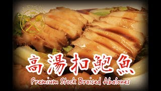 【 高湯扣鮑魚 】鮑魚汁的生成 - Premium Stock Braised Abalones (To make Abalone Sauce) 【中英字幕 Chin/Eng Subtitles】