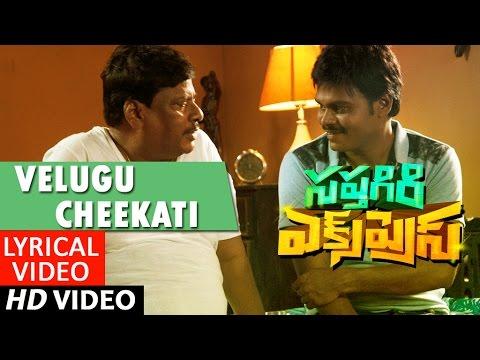 Sapthagiri Express Songs | Velugu Cheekati Lyrical Video | Sapthagiri, Roshini Prakash | Bulganin