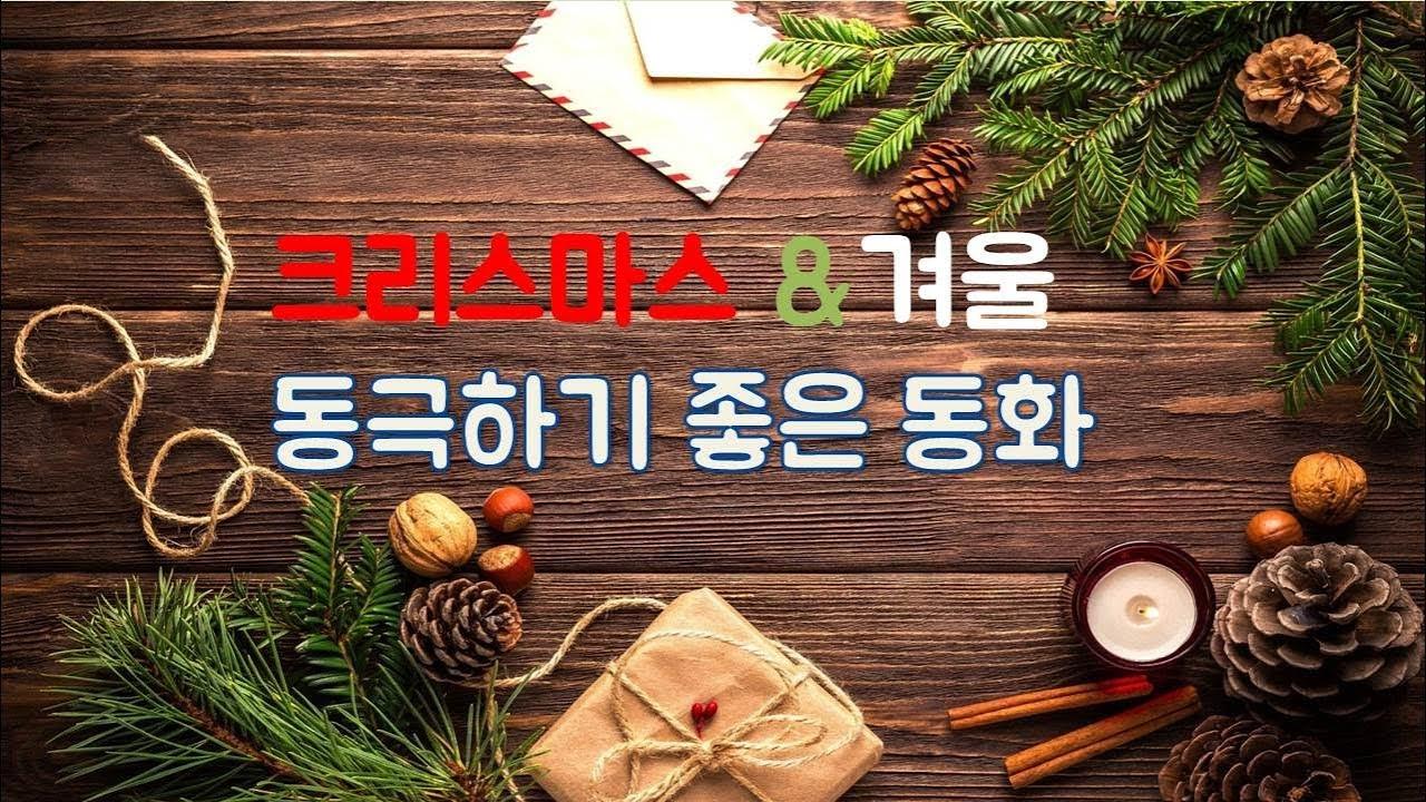 동화추천] 겨울& 크리스마스 관련 동극용 동화 추천