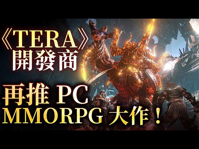 又一款線上遊戲大作即將來襲!?《TERA》開發商MMORPG新作測試展開!_20210804