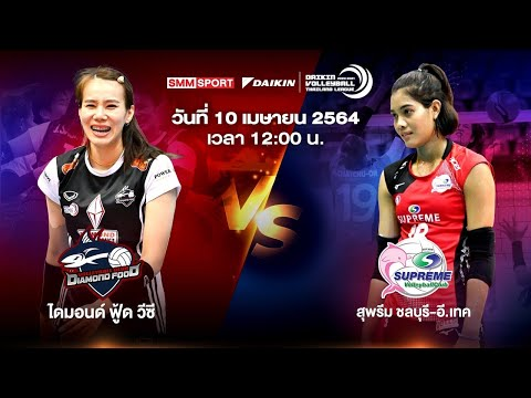 LIVE:ถ่ายทอดสดวอลเลย์บอลไทยแลนด์ลีก 2020-2021   ไดมอนด์ ฟู้ด วีซี VS สุพรีม ชลบุรี-อี.เทค   ทีมหญิง
