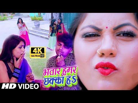 #neha-का-आ-गया-भोजपुरी-का-सबसे-सुपरहिट-video-ii-bhatar-hamar-chhaka-ha-video-2019