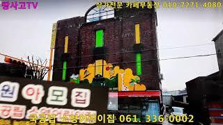[혁신도시] 국공립 소영어린이집 061. 336-000…