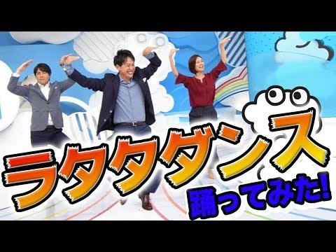 【ZIP!】ラタタダンス踊ってみた♪ - 山下健二郎・桝太一・徳島えりか