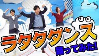 【ZIP!】ラタタダンス踊ってみた♪ - 山下健二郎・桝太一・徳島えりか 日テレ「ZIP!」公式チャンネル