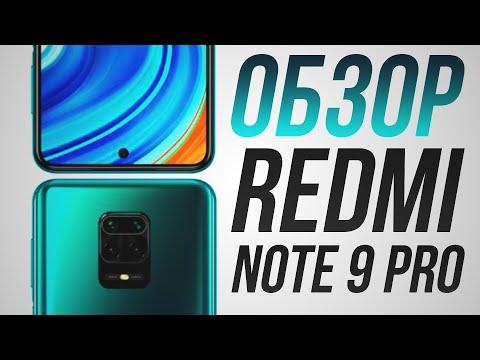 Обзор Xiaomi Redmi Note 9 Pro (Редми Ноут 9 Про): новый бюджетный смартфон уже в продаже!
