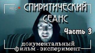 СПИРИТИЧЕСКИЙ СЕАНС документальный фильм эксперимент часть 3 из 3