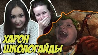 "Реакция на ШколоГайды (""Доктор Харон"", ""ШколоДотеры"")"