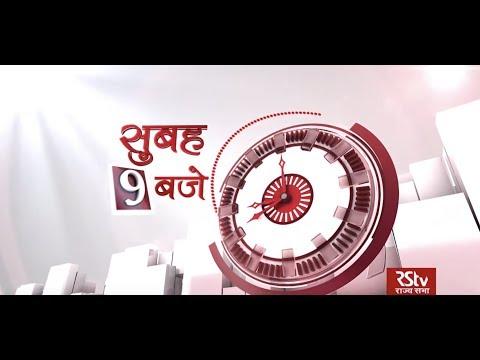 Hindi News Bulletin | हिंदी समाचार बुलेटिन - 03 April, 2020 (9 Am)
