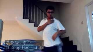 Dancing 李榮浩 - 李白 (Li Rong Hao - Li Bai)