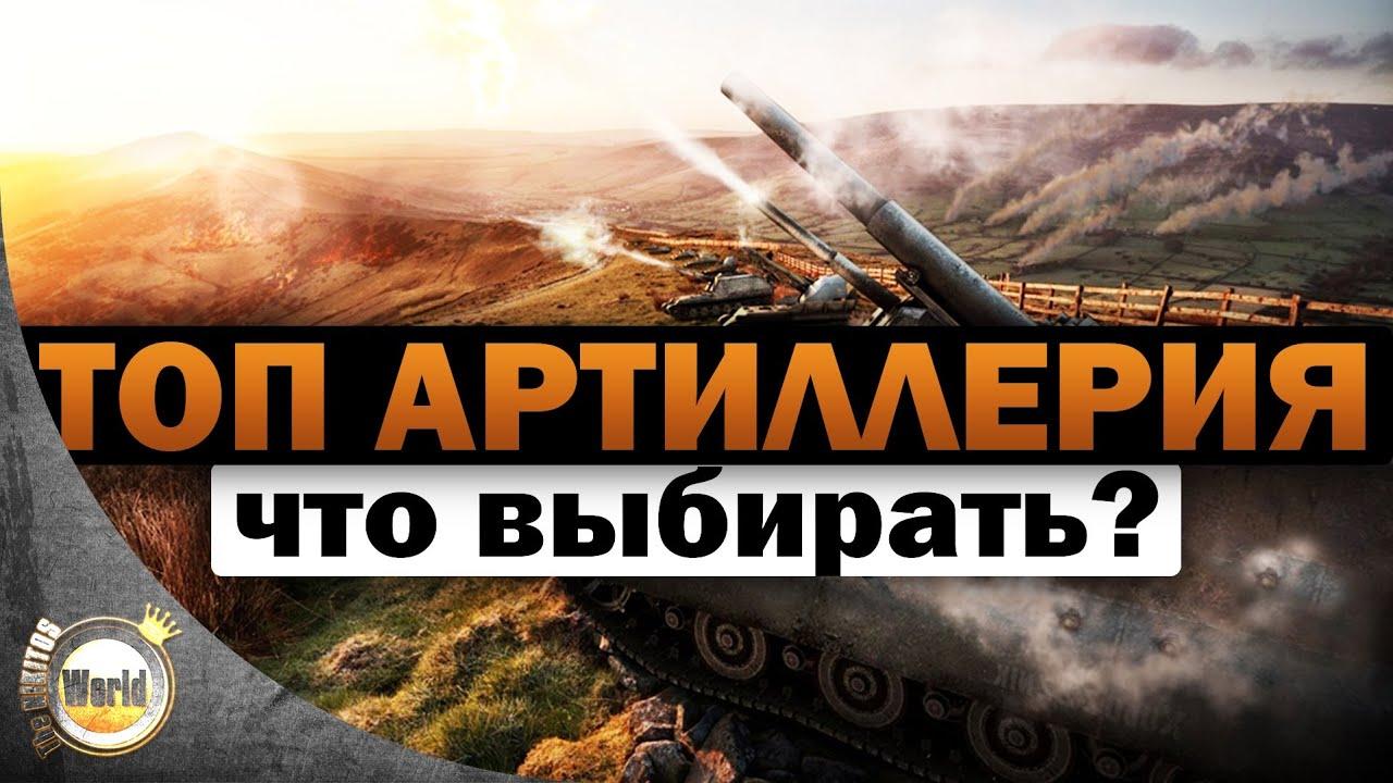 Топ артиллерия   что выбирать?   Worldoftanks