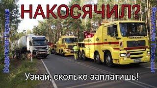 Сколько можно зарабатывать дальнобойщиком в Польше и Украине. Течёт крыша / №30