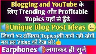 {Hot}Blog Post Topic|Ideas Generator For Beginners in Hindi&How to Find Unique Blog Post Topics