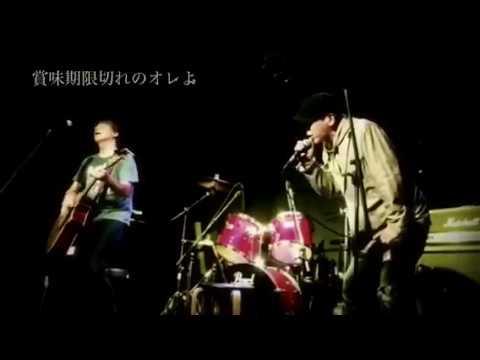 劣化 / 月とかげ (神戸 Back Beat)