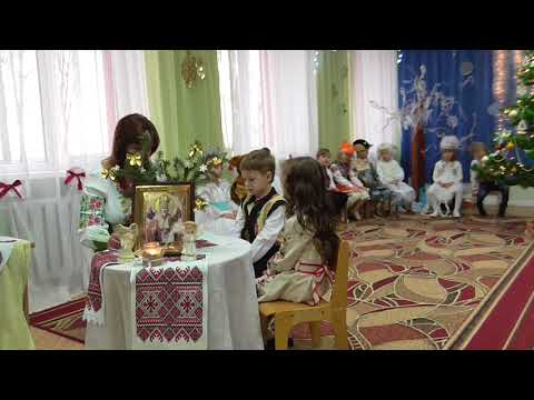 Свято Миколая. Група