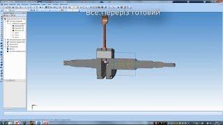 Компас 3D уроки - разрез (сечение)
