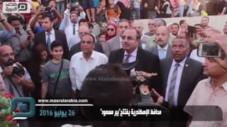مصر العربية |محافظ الإسكندرية يفتتح