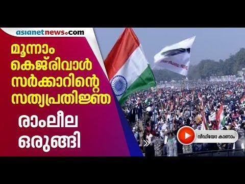 Delhi Chief Minister Arvind Kejriwal Oath Taking Ceremony | Live Updates