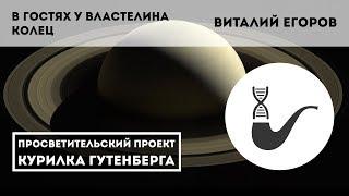 В гостях у Властелина колец – Виталий Егоров