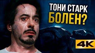 Больной Тони Старк и следующий Капитан Америка.Главные пасхалки Marvel.
