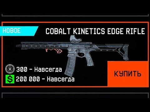 WARFACE: COBALT KINETICS ЗА ВАРБАКСЫ? 2 Новых Сборных Оружия в варфейс! Обновление птс Warface!!