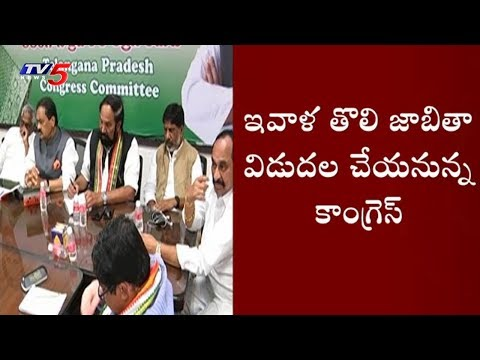 Telangana Congress Ready To Release Candidates First List | TV5News