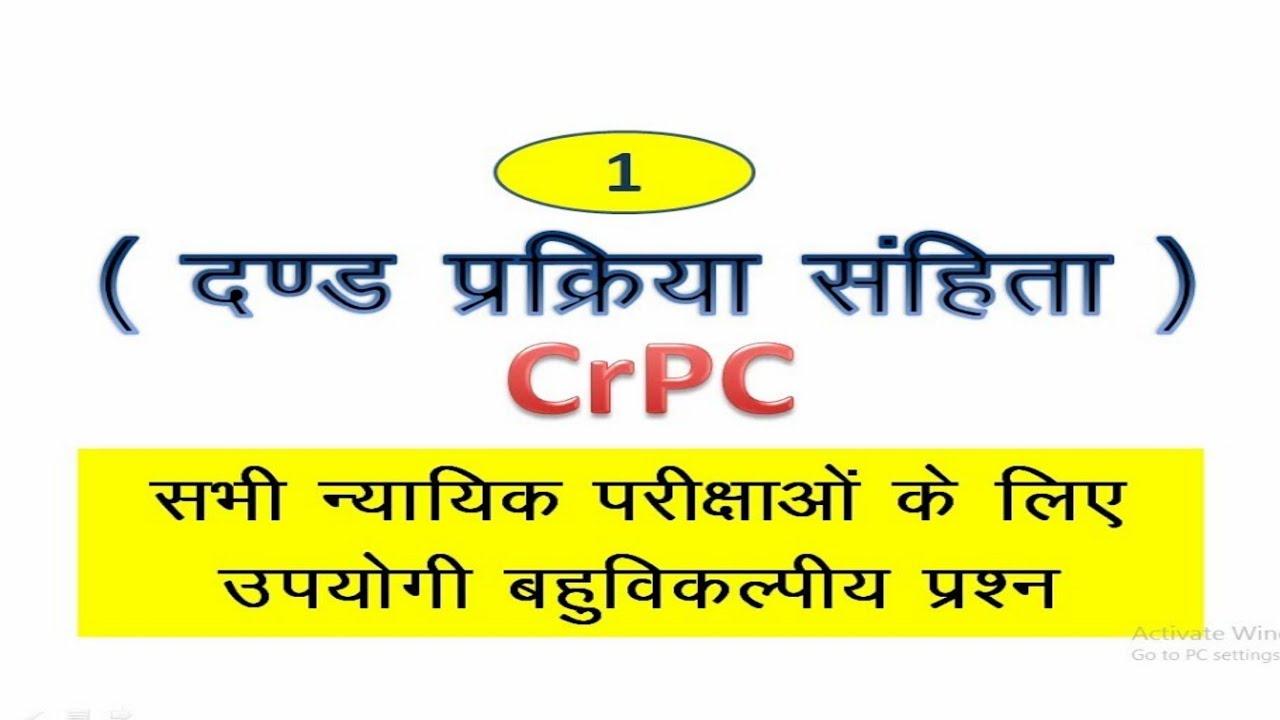crpc study in hindi // crpc mcq // crpc objective questions// crpc in hindi