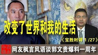 改变了世界和我的生活——网友枫言风语谈郭文贵爆料一周年《宝胜访谈1/27》