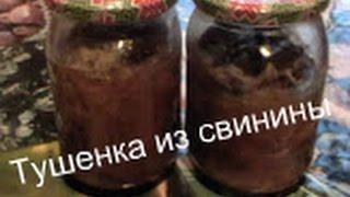 ТУШЕНКА ИЗ СВИНИНЫ в МУЛЬТИВАРКЕ