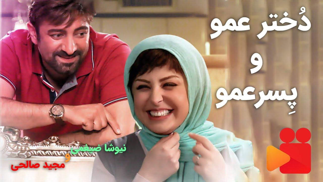 Dokhtar Amoo Va Pesar Amoo - Full Movie | فیلم سینمایی دخترعمو و پسرعمو