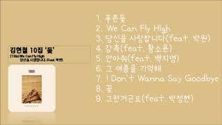 [full album] 김현철 10집 '돛' (2019.11.17 발매) 0:00 푸른돛 2:25 we can fly high 6:15 당신을 사랑합니다(feat. 박원) -타이틀 10:07 감촉(feat. 황소윤) 13:50 안아줘(feat. 백지영) 17:40 그 여름을 기억해...