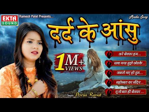 Dard Ke Aansu || दर्द के आंसु || Pooja Ravat || Audio Song || Ekta Sound Hindi