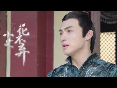 《小女花不棄》第18集精彩看點 - YouTube