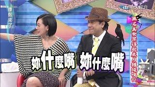 2014.12.23康熙來了完整版 無名美女禁得起歲月摧殘嗎?! thumbnail