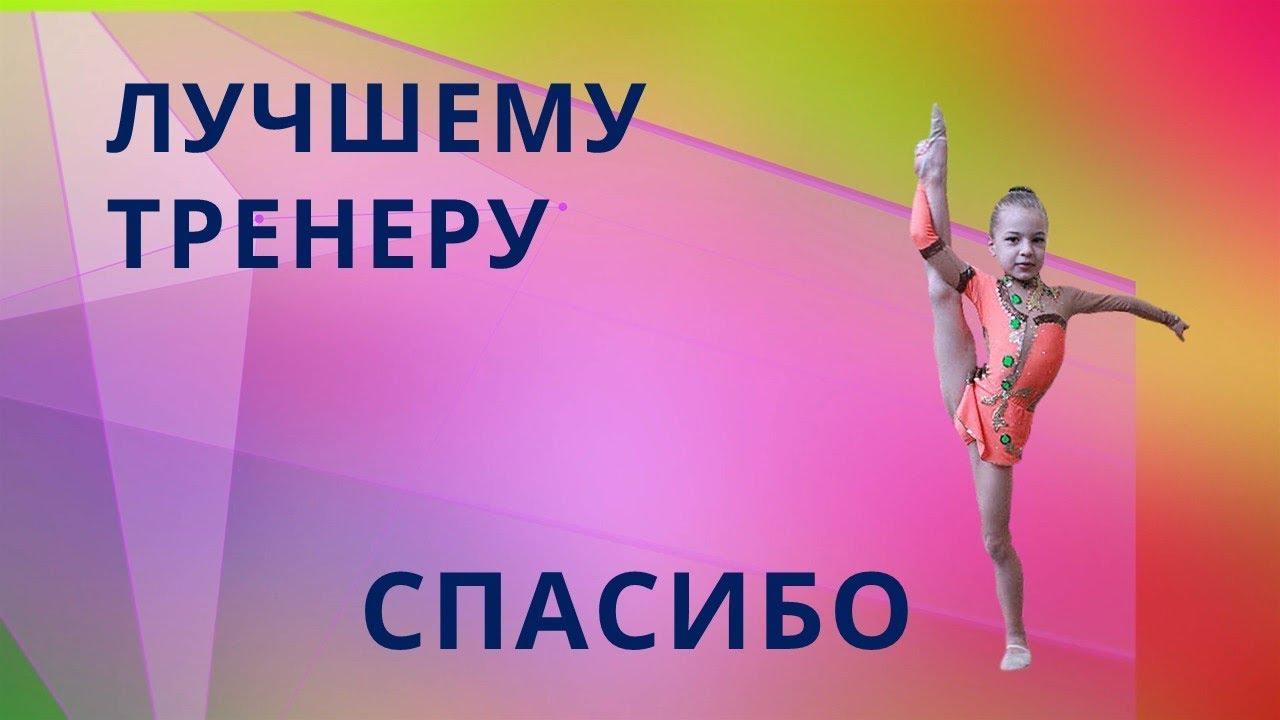 Рисунок открытка, поздравления с днем тренера по художественной гимнастике открытки