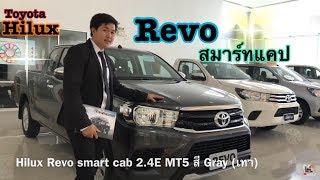 ping-แนะนำรถ-ไฮลักซ์รีโว่-2-4e-mt5ราคา685,000