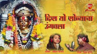 New DJ MIX DIS YO SONYACHA UNGVALA | DJ MIX 2018  | New DJ MIX Ekveera Aai Video 2018 HD