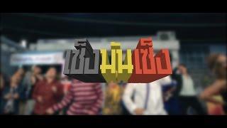 เซ็งมันเซ็ง - บอล เชิญยิ้ม (Feat.วง 3.50 บาท,เฟิร์น พัสกร,ตั๊ก บริบูรณ์,ค่อม ชวนชื่น) [Official MV]