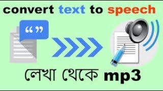বাংলায় যে কোন লেখাকে কথায় পরিনত করুন । Dont Miss । By Android
