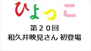 ひよっこ 第20回 「連続テレビ小説 ひよっこ Part1 (NHKドラマ・ガイ...