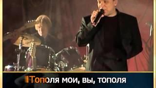Дюмин Александр - Тополя КАРАОКЕ