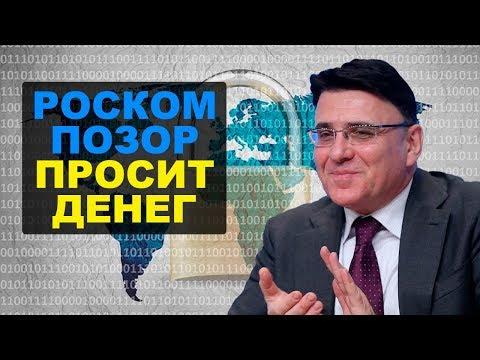 Финансирование РоскомПозора в