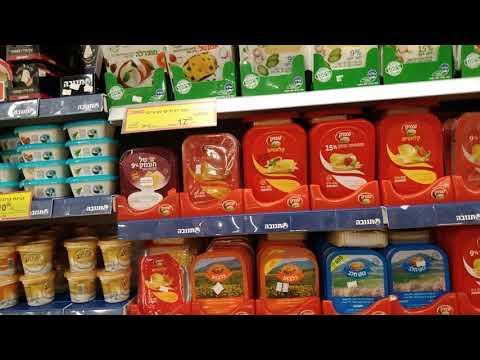 Supermarket In Israel