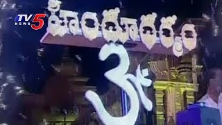 TV5 Launches Hindu Dharmam Channel Logo In Maha Jagaranotsavam at NTR Grounds | TV5 News