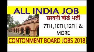 CONTONMENT BOARD RECRUITMENT 2018, 7TH PASS, ALL INDIA VACANCY, BY GOVT JOBS GURU