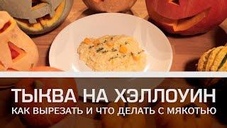 Тыква на Хэллоуин: как вырезать и что делать с мякотью [Мужская кулинария]